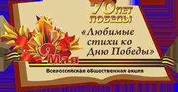 Акция «Любимые стихи ко Дню Победы»